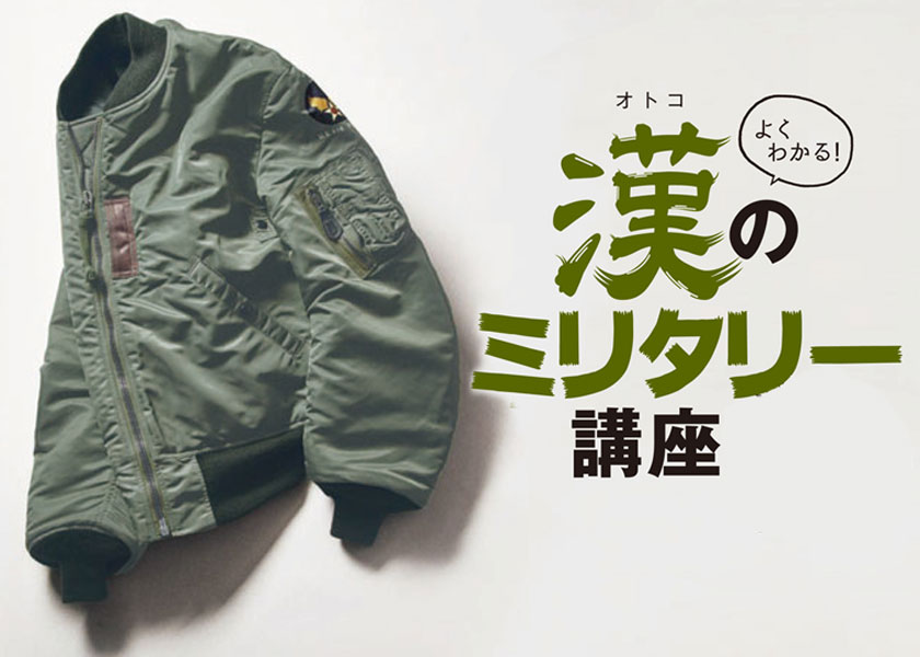 https://fineboys-online.jp/thegear/content/theme/img/org/article/103/main.jpg?t=1564653831
