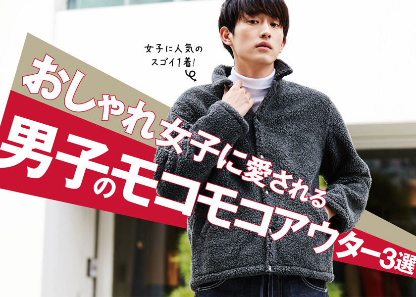 https://fineboys-online.jp/thegear/content/theme/img/org/article/1039/main.jpg?t=1548229605