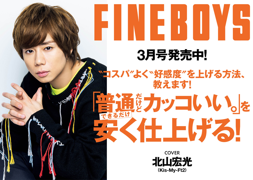 https://fineboys-online.jp/thegear/content/theme/img/org/article/1071/main.jpg?t=1549678367