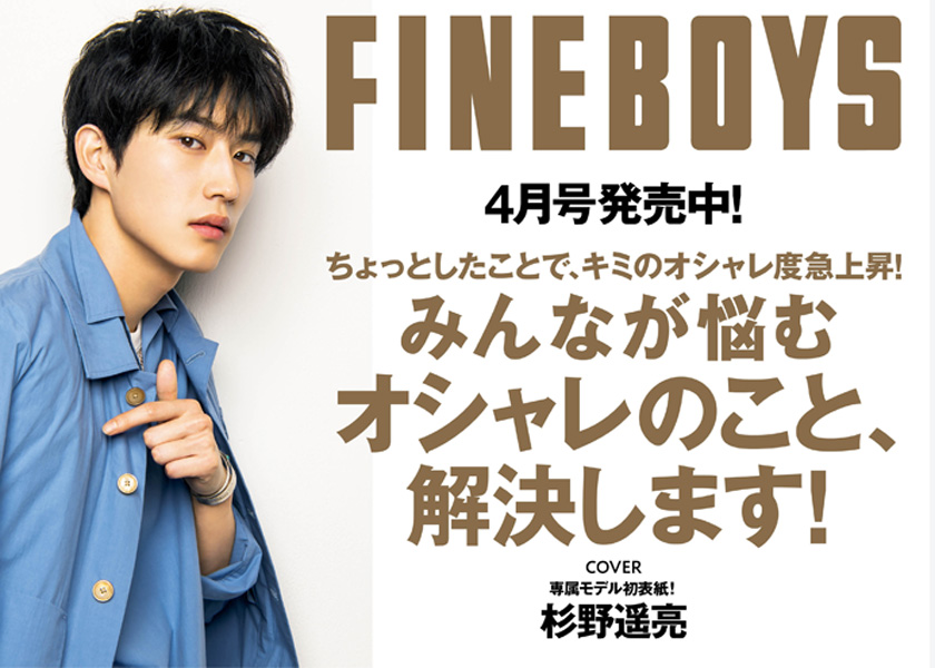 https://fineboys-online.jp/thegear/content/theme/img/org/article/1176/main.jpg?t=1552271058