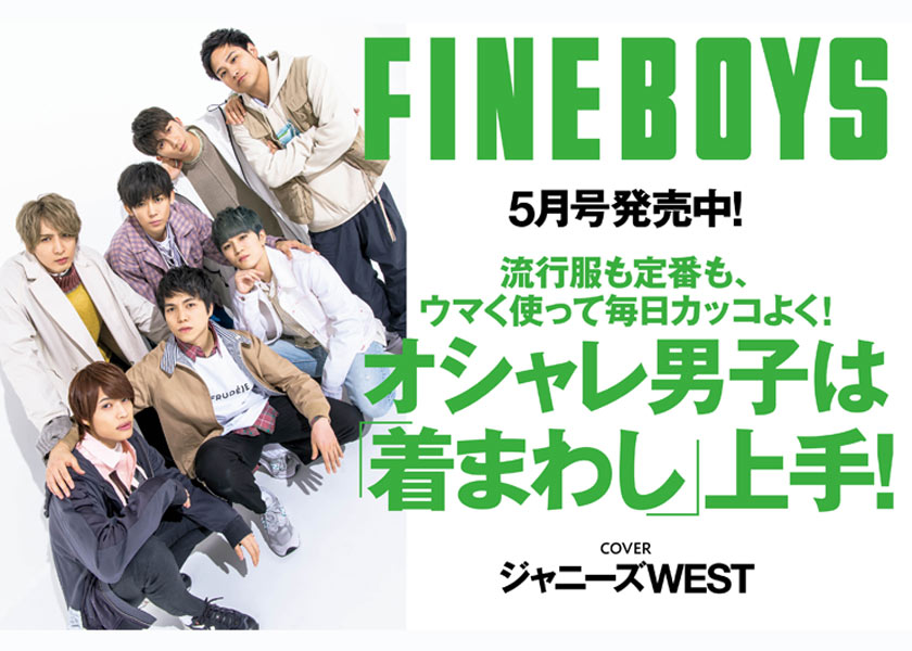 https://fineboys-online.jp/thegear/content/theme/img/org/article/1300/main.jpg?t=1554774636