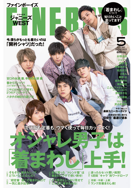 FINEBOYS 2019年5月 397号
