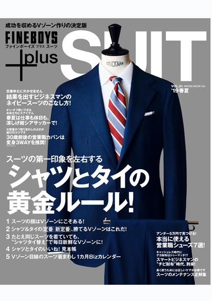 FINEBOYS FINEBOYS plus SUIT Vol.31 '19春夏号