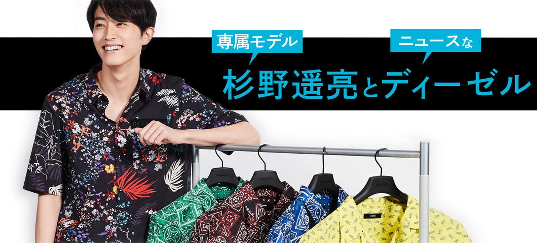 専属モデル、杉野遥亮とニュースなディーゼル柄シャツ