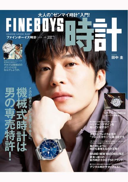 FINEBOYS FINEBOYS時計 Vol.16