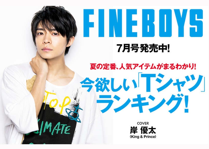 https://fineboys-online.jp/thegear/content/theme/img/org/article/1550/main.jpg?t=1560131373