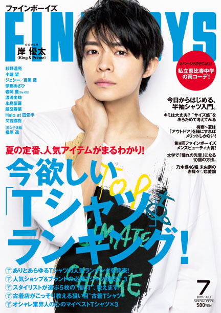 FINEBOYS 2019年7月 399号