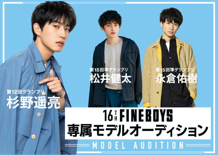 https://fineboys-online.jp/thegear/content/theme/img/org/article/1569/main.jpg?t=1559797638