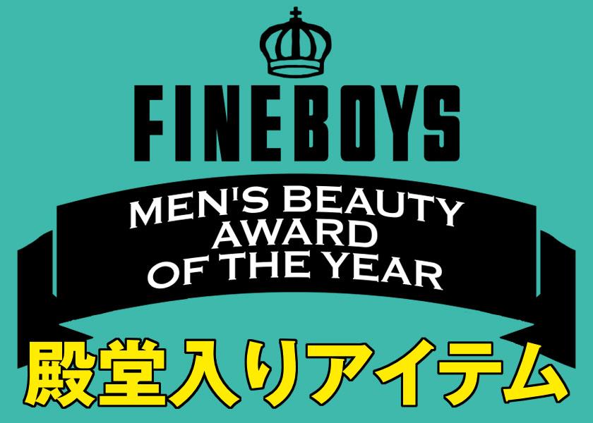 第9回ファインボーイズメンズビューティー大賞レジェンド級の殿堂入りアイテム!