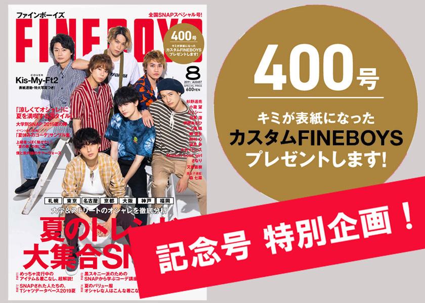 """FINEBOYS400号特別企画! """"キミが表紙になった""""FINEBOYSをプレゼント!"""