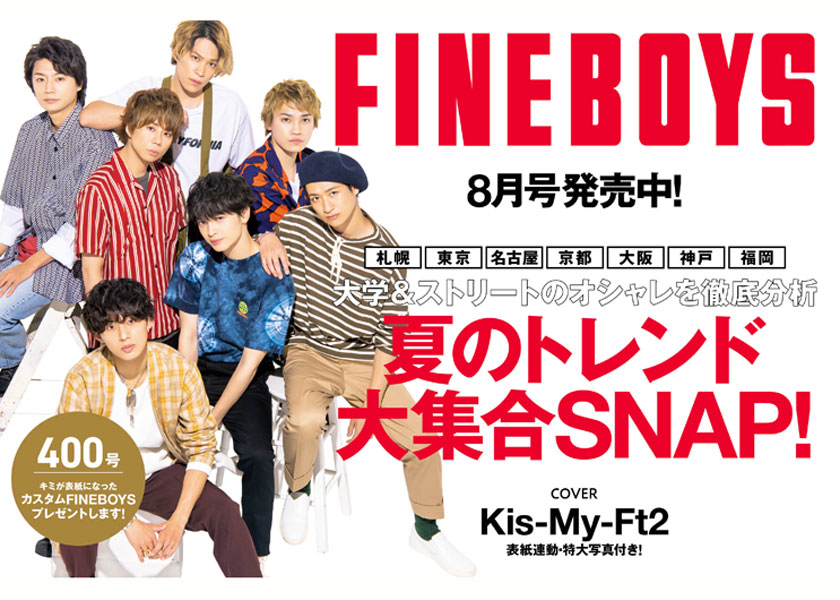 FINEBOYS8月号発売中!夏のトレンド大集合SNAP!