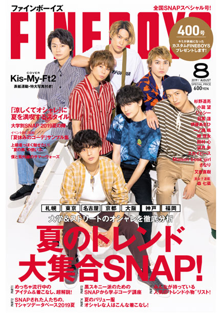 FINEBOYS 2019年8月 400号