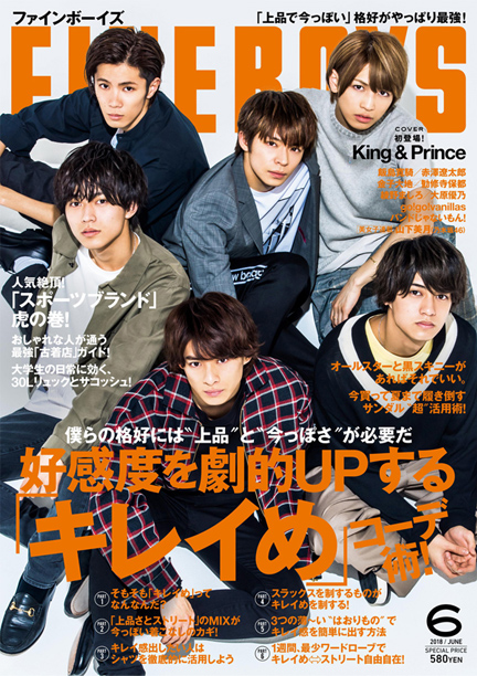 FINEBOYS 2018年6月 386号