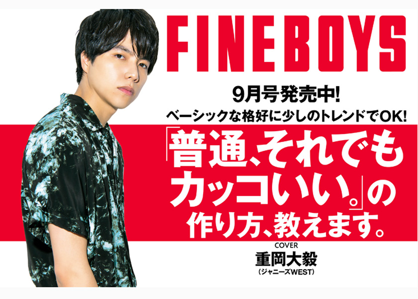 https://fineboys-online.jp/thegear/content/theme/img/org/article/1780/main.jpg?t=1565307316