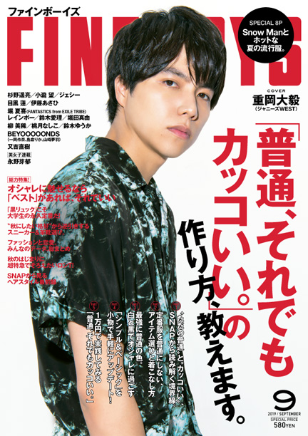 FINEBOYS 2019年9月 401号