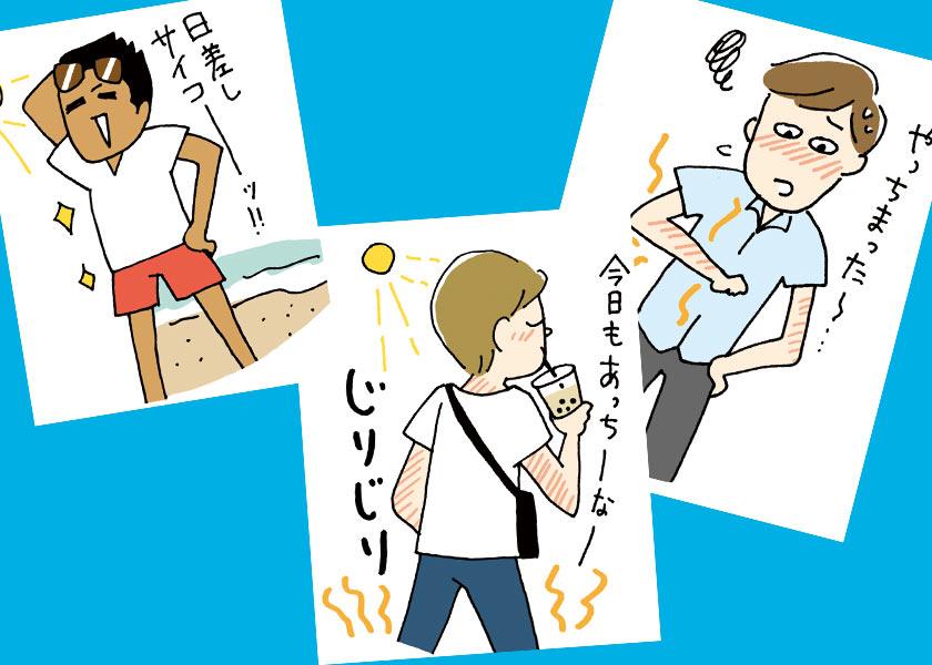 男も日焼け止め必須! 肌質別のベストな日焼け対策とは?