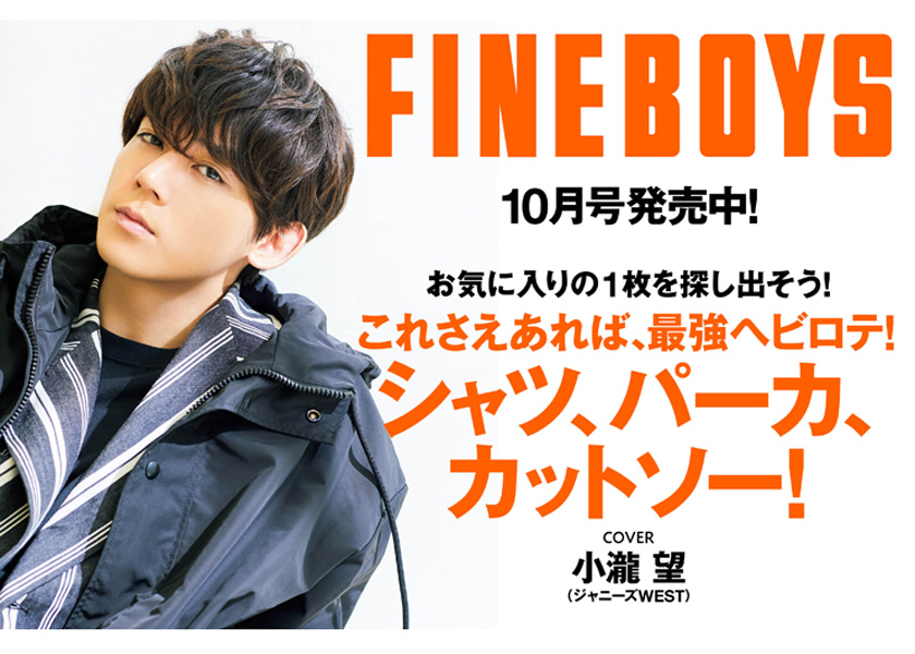 https://fineboys-online.jp/thegear/content/theme/img/org/article/1851/main.jpg?t=1567997741