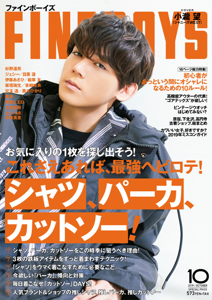 FINEBOYS 2019年10月 402号