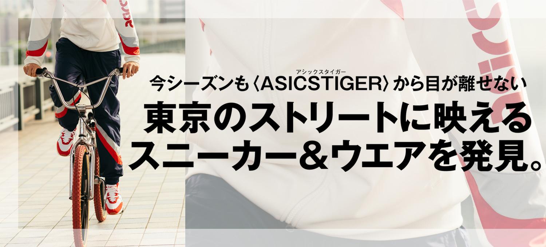 今シーズンも〈ASICSTIGER〉から目が離せない東京のストリートに映えるスニーカー&ウエアを発見。