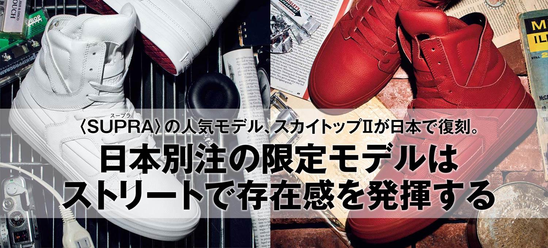 〈SUPRA〉の人気モデル、スカイトップⅡが日本で復刻。日本別注の限定モデルはストリートで存在感を発揮する