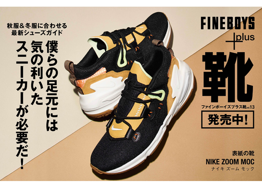 https://fineboys-online.jp/thegear/content/theme/img/org/article/1898/main.jpg?t=1568339962