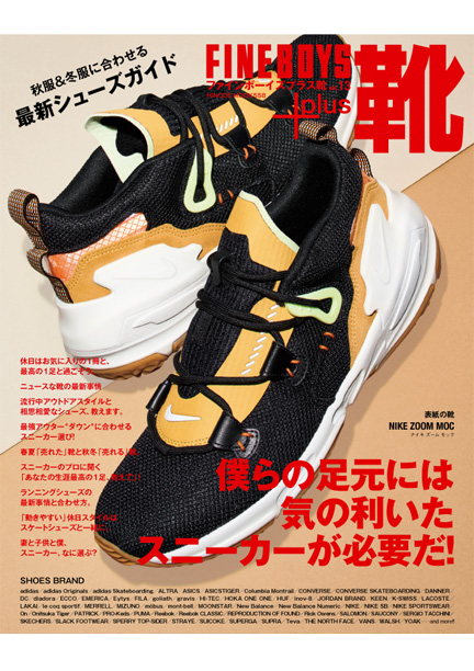 FINEBOYS FINEBOYS+plus 靴vol.13発売中!