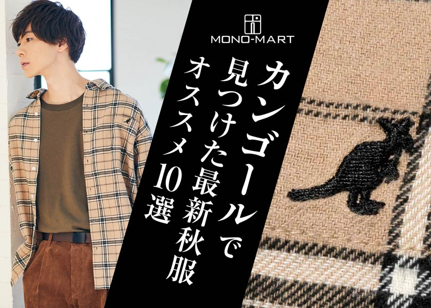 https://fineboys-online.jp/thegear/content/theme/img/org/article/1918/main.jpg?t=1569378018