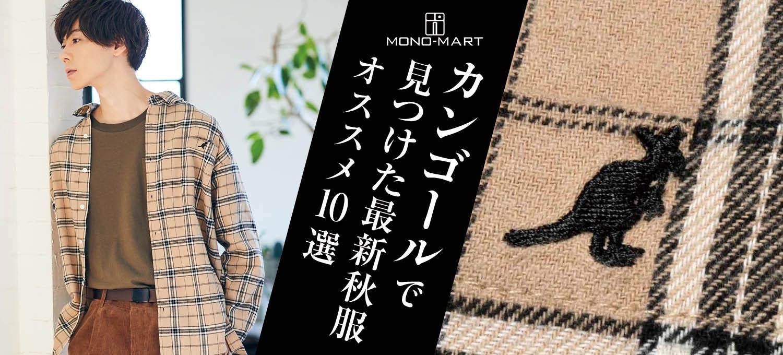 カンゴールで見つけた最新秋服オススメ10選
