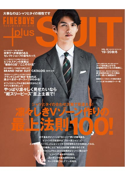 FINEBOYS+plus SUIT vol.32