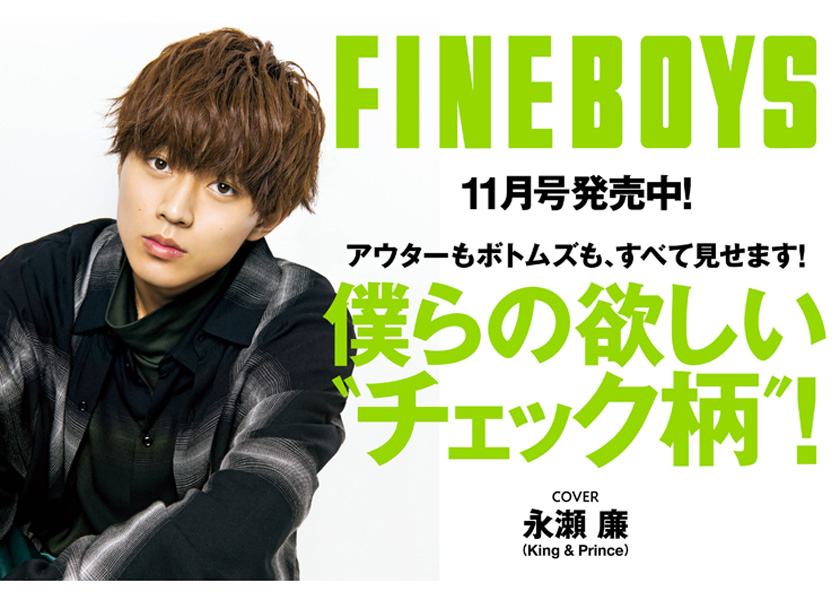 https://fineboys-online.jp/thegear/content/theme/img/org/article/1964/main.jpg?t=1570586005