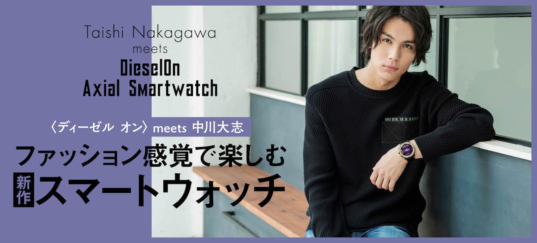 <ディーゼル オン> meets 中川大志ファッション感覚で楽しむ新作スマートウォッチ