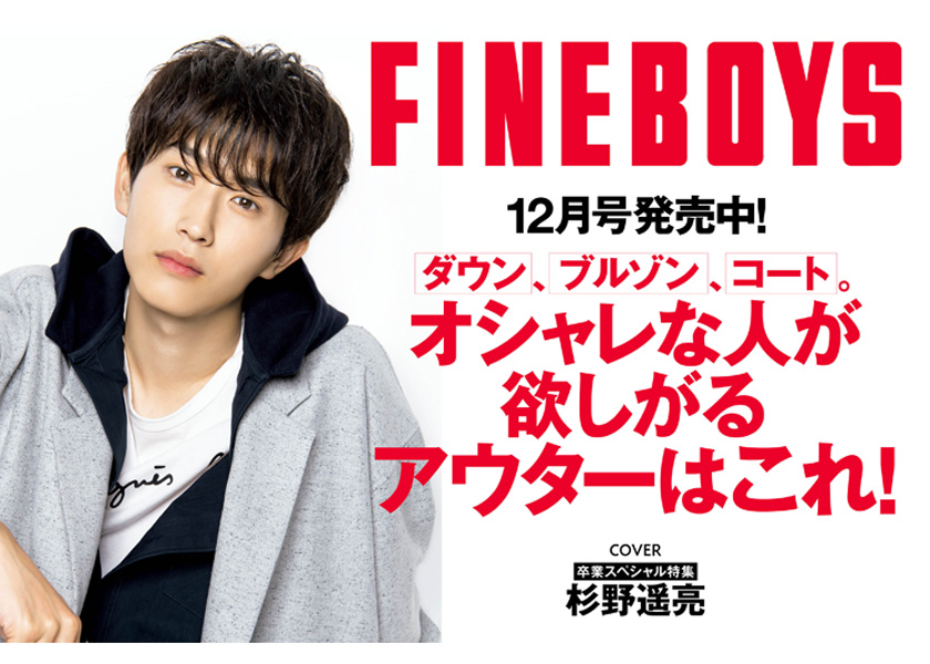 https://fineboys-online.jp/thegear/content/theme/img/org/article/2093/main.jpg?t=1573438373