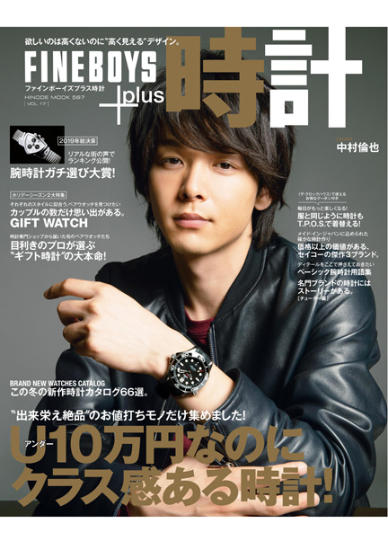 FINEBOYS FINEBOYS+plus 時計 Vol.17