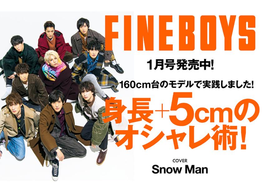 FINEBOYS1月号発売中!身長+5cmのオシャレ術!