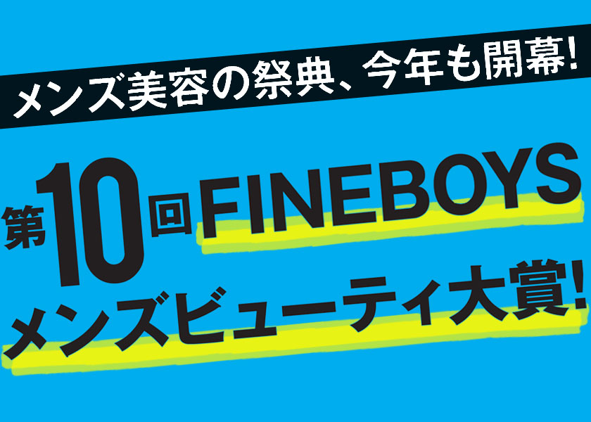 https://fineboys-online.jp/thegear/content/theme/img/org/article/2181/main.jpg?t=1575858857