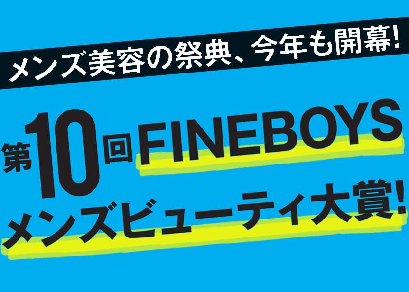 メンズ美容の祭典、今年も開幕!第10回 FINEBOYSメンズビューティ大賞!