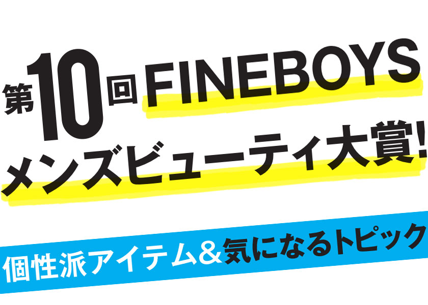 https://fineboys-online.jp/thegear/content/theme/img/org/article/2184/main.jpg?t=1575858952