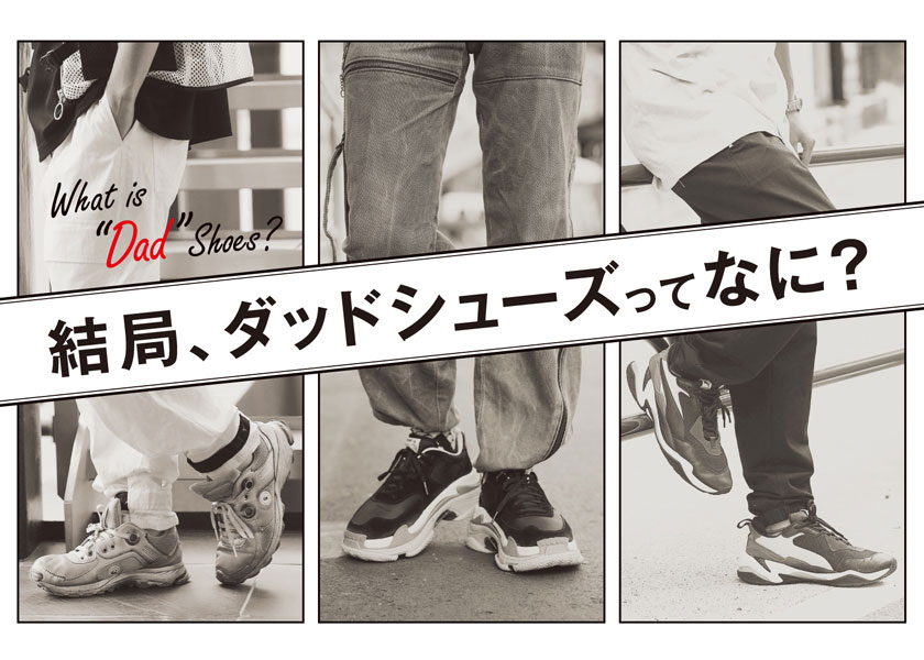 https://fineboys-online.jp/thegear/content/theme/img/org/article/225/main.jpg?t=1527762813