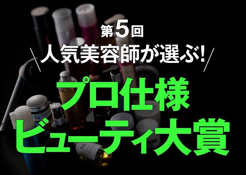 思わず感動!を呼ぶプロ愛用品ランキング第5回 人気美容師が選ぶ!プロ仕様ビューティ大賞
