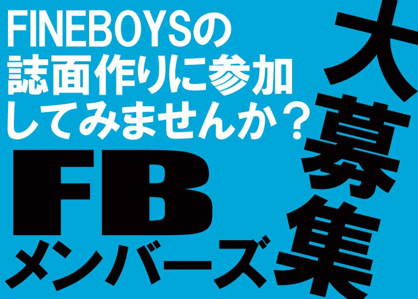 https://fineboys-online.jp/thegear/content/theme/img/org/article/2320/main.jpg?t=1581996914