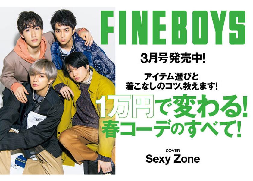 FINEBOYS3月号発売中!1万円で変わる! 春コーデのすべて!