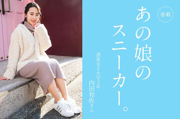 あの娘のスニーカー。 81人目清泉女子大学3年 内田和佐さん