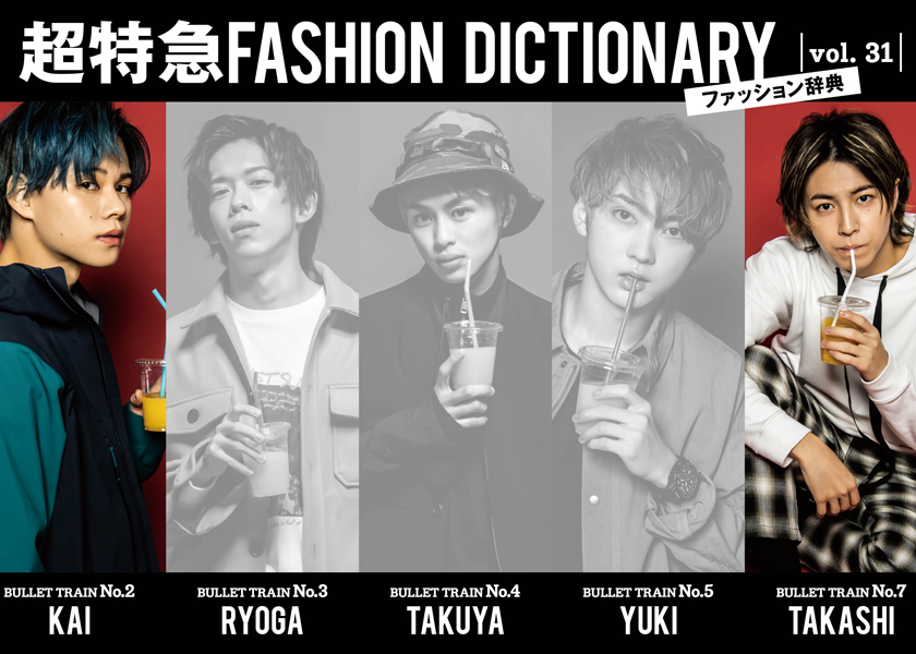 超特急FASHION DICTIONARY vol.31超特急カイ・タカシmeets OUTDOOR