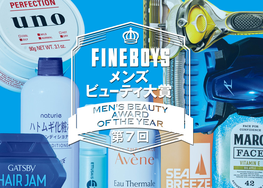 https://fineboys-online.jp/thegear/content/theme/img/org/article/239/main.jpg?t=1528264060