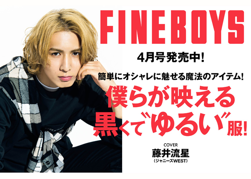 https://fineboys-online.jp/thegear/content/theme/img/org/article/2394/main.jpg?t=1583745151