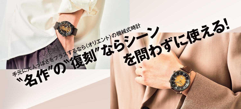 手元に大人っぽさをプラスするなら〈オリエント〉の機械式時計〝名作〞の〝復刻〞ならシーンを問わずに使える!