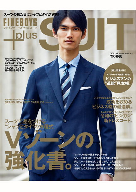 FINEBOYS FINEBOYS +plus SUIT Vol.33