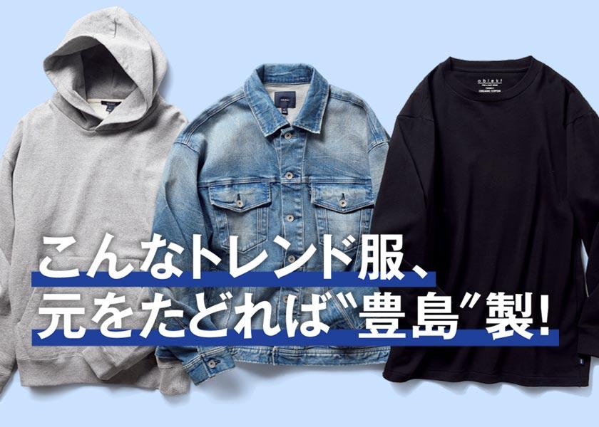 素材から製品まで繊維ビジネスを網羅する〈豊島〉!君が着ているその服、この繊維商社のかもよ!