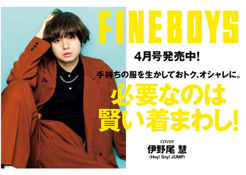 FINEBOYS5月号は4月9日(木)発売!必要なのは賢い着まわし!