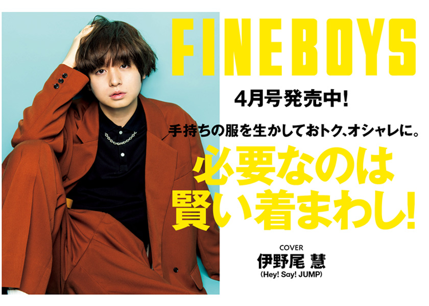 https://fineboys-online.jp/thegear/content/theme/img/org/article/2532/main.jpg?t=1586395210